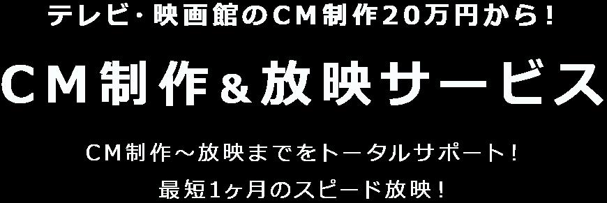 テレビ・映画館のCM制作20万円から!CM制作&放映サービス