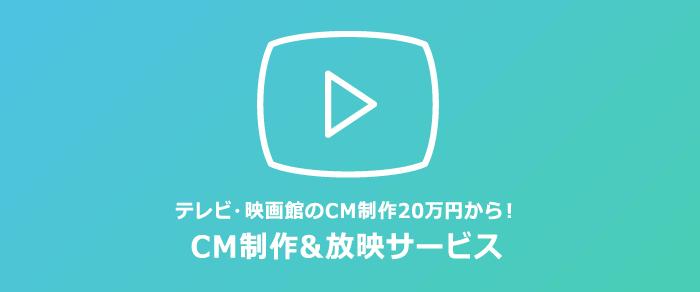 テレビ・映画館のCM制作&放映サービス