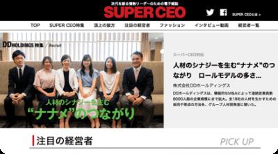 ブランジスタ「SUPER CEO」