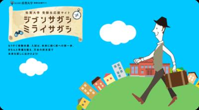 佐賀大学「受験生応援サイト」