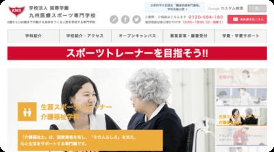 九州医療スポーツ専門学校「学校紹介」