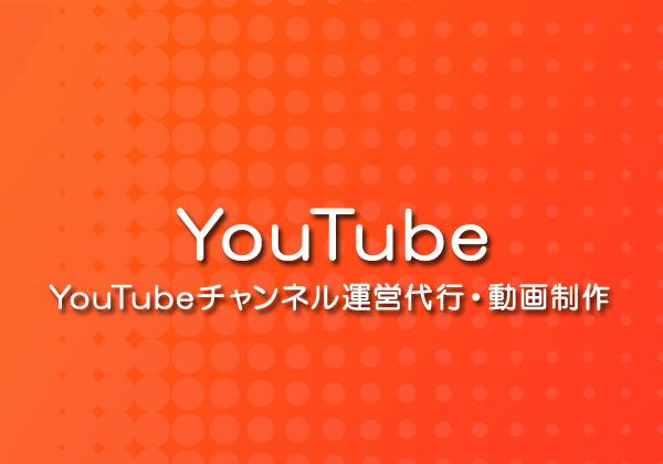 YouTube動画編集・制作・運営代行サービス