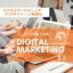 「ユーザーの行動分析」に基づいた戦略的なWEBマーケティング