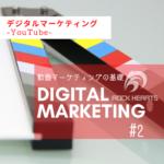 YouTube「動画マーケティング」の基礎講座